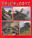 All Machu Picchu